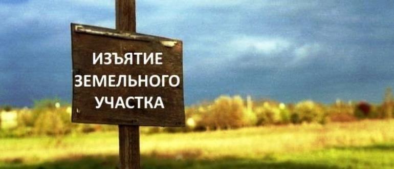 земельные участки могут быть изъяты