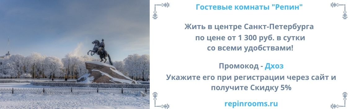 _Жить в центре Санкт-Петербурга_ по цене от 1 300 руб. в сутки_со всеми удобствами