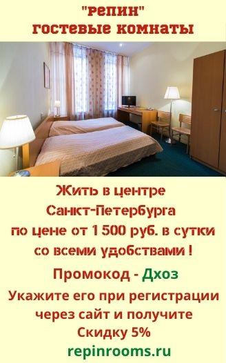 _Жить в центре Санкт-Петербурга_ по цене от 1 500 руб. в сутки_.
