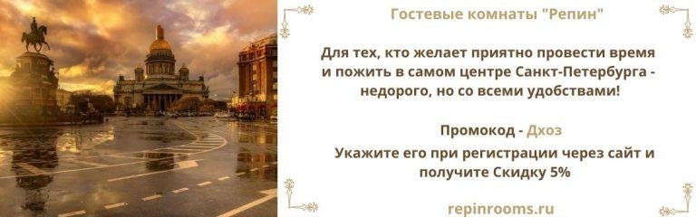 _Жить в центре Санкт-Петербурга_ по цене от 1 300 руб. в сутки