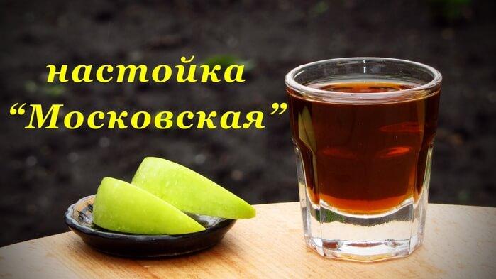 Настойка Московская