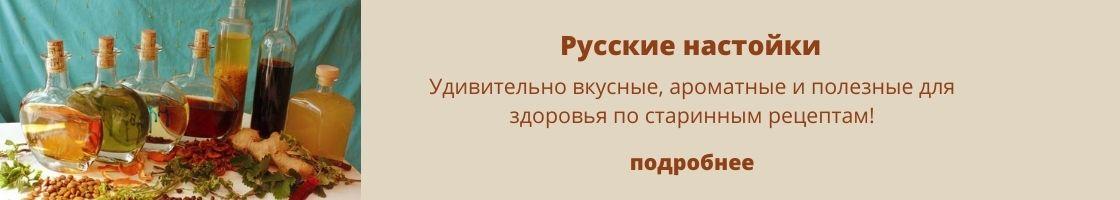 Русские настойки длин версия