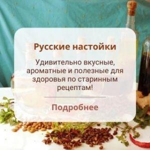 Русские настойки